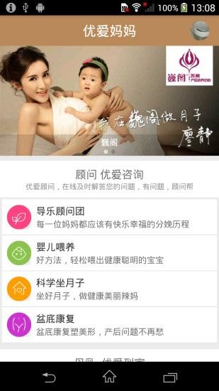 优爱妈妈 V2.0 安卓版截图1