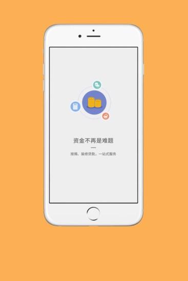 云燕安家 V5.1 安卓版截图2