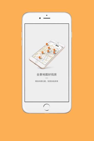 云燕安家 V5.1 安卓版截图3