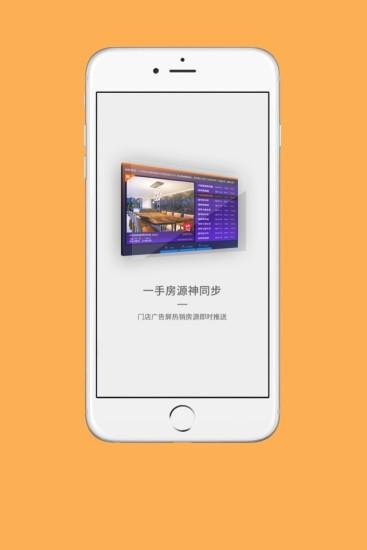 云燕安家 V5.1 安卓版截图4