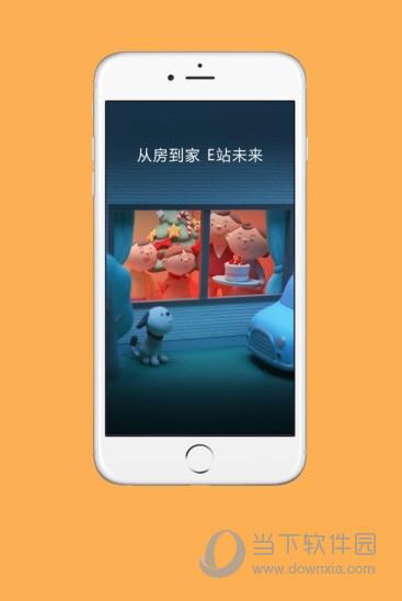 云燕安家app下载