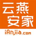 云燕安家 V5.1 安卓版