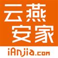 云燕安家 V5.0 苹果版