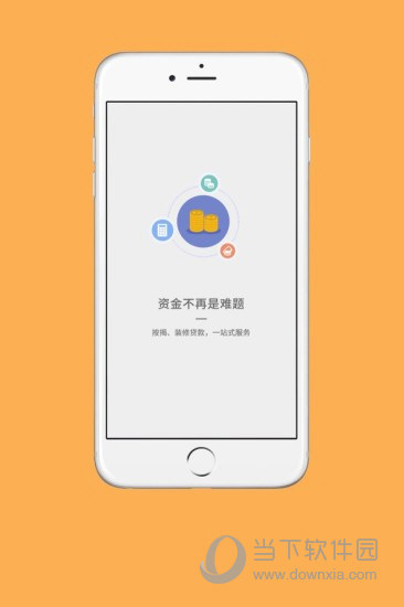 云燕安家app
