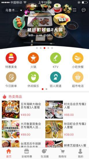一城生活 V3.0.0 安卓版截图5