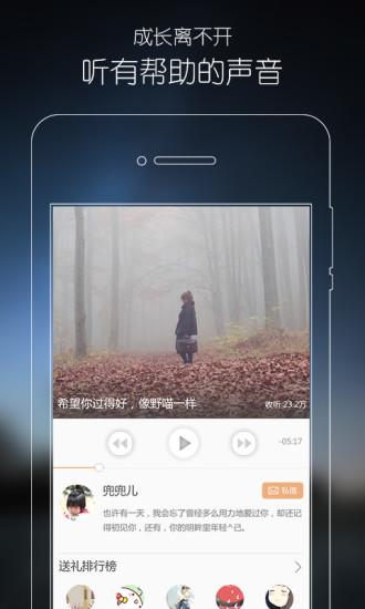心理FM V4.3 安卓版截图1