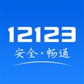交管12123 V2.1.0 iPhone版