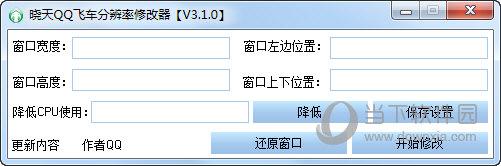 晓天QQ飞车分辨率修改器
