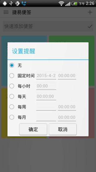 捷易便签 V1.4.1 安卓版截图3