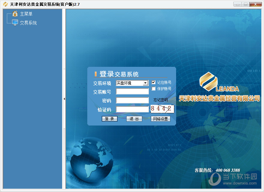天津利安达贵金属交易系统