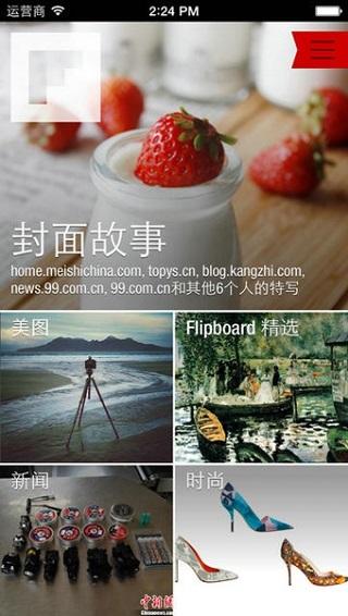 Flipboard去广告版 V3.1.3 安卓版截图1