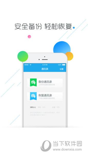 联想云服务iOS版