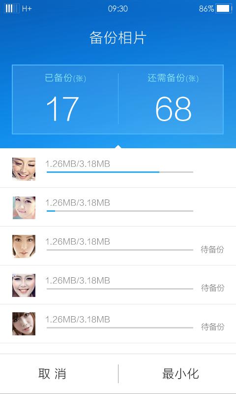 联想云服务 V4.5.1.2 安卓版截图4