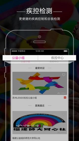 彩虹兔 V2.0.4 安卓版截图5