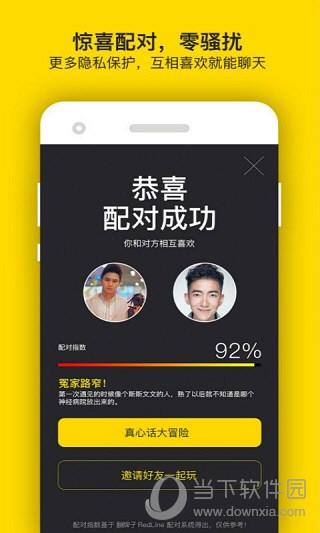 翻牌子App
