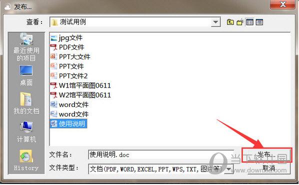 进入文档管理页面进行后续操作
