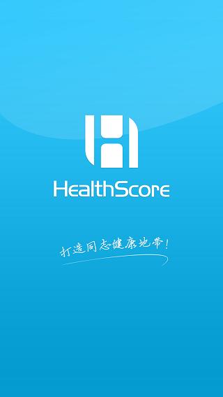 HealthScore V1.1.10 安卓版截图1