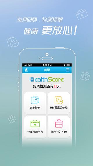 HealthScore V1.1.10 安卓版截图2