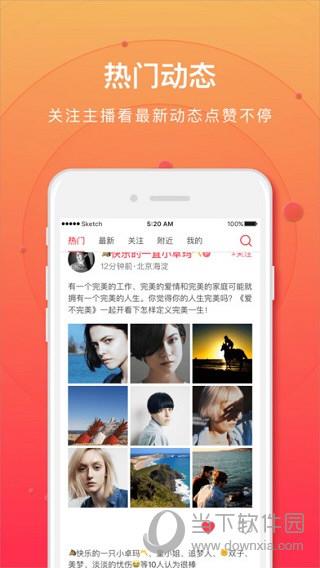 拉拉公园iOS版