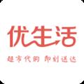 优生活 V2.9.7 安卓版