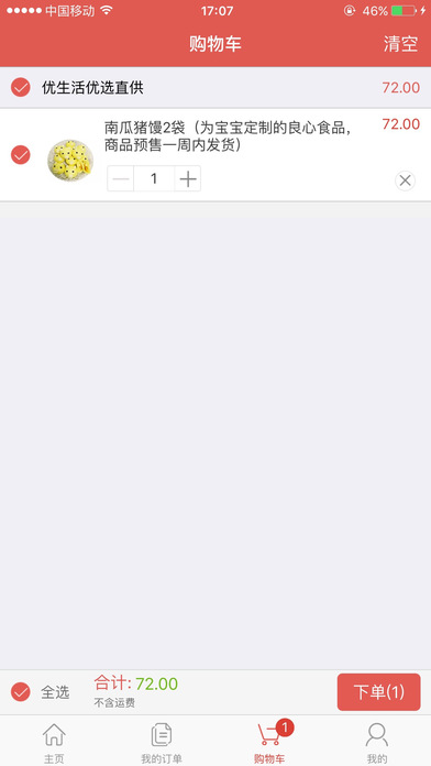 优生活 V2.9.7 安卓版截图4