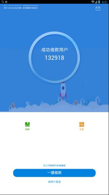 来钱宝 V1.1.5 安卓版截图2