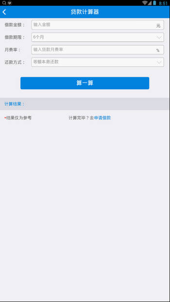 来钱宝 V1.1.5 安卓版截图4