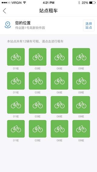 悦享骑行 V1.0.0 安卓版截图4