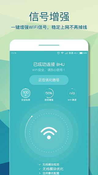 WiFi安全钥匙 V3.0.0 安卓版截图4