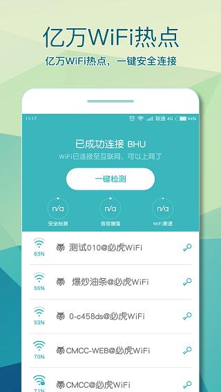 WiFi安全钥匙 V3.0.0 安卓版截图1