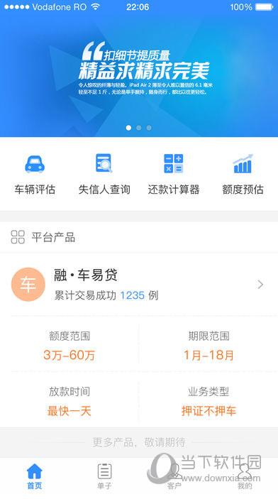 享发金融App
