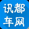 讯都车网 V4.9.3.4 安卓版