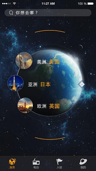 橙子星球 V2.5.6 安卓版截图1
