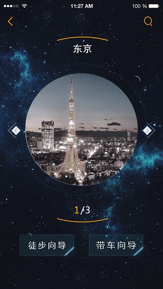 橙子星球 V2.5.6 安卓版截图2