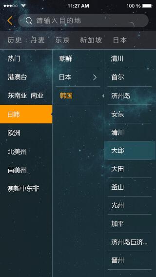 橙子星球 V2.5.6 安卓版截图3