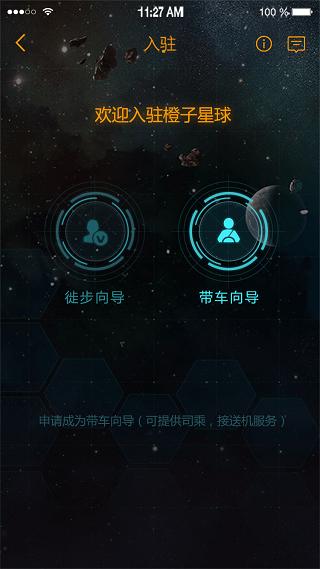 橙子星球 V2.5.6 安卓版截图6