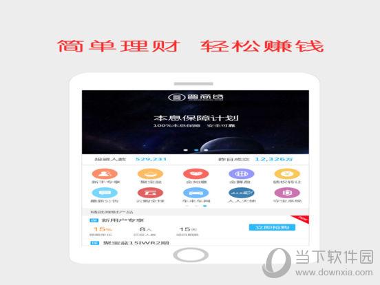 晋商贷iPad版下载