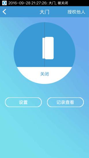 智能管家婆 V1.3.9 安卓版截图1