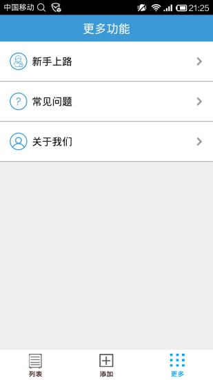 智能管家婆 V1.3.9 安卓版截图4