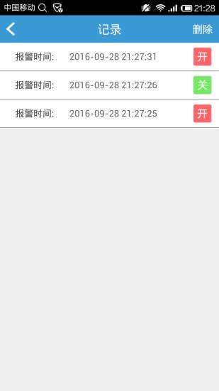 智能管家婆 V1.3.9 安卓版截图2