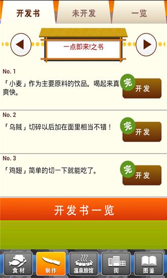 珍妮大旅店 V1.4.0 安卓版截图2