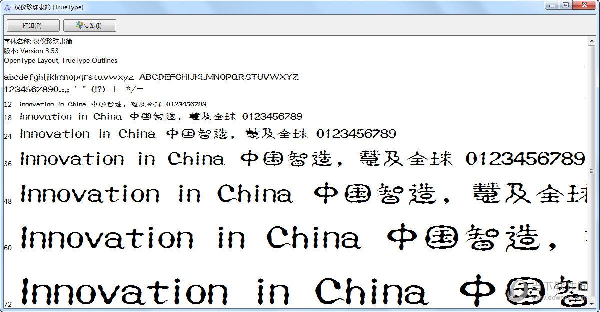 汉仪珍珠隶简字体下载