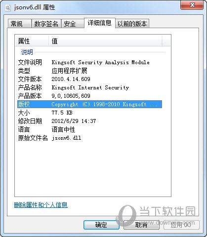 jsonv6.dll下载