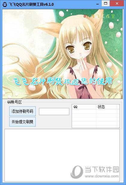 飞飞QQ名片刷赞工具