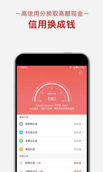 信用钱包 V5.3.0.2 安卓版截图3