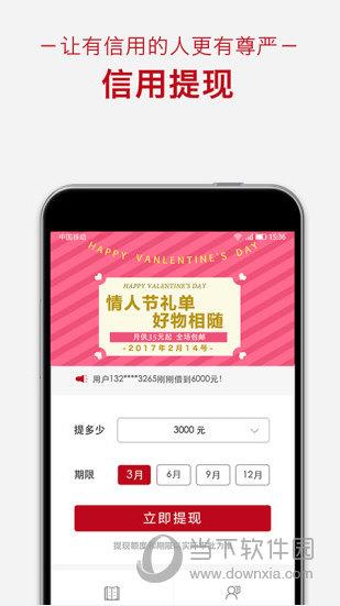 信用钱包App