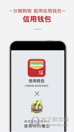 信用钱包app下载