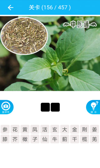 中医通 V3.9.0 安卓版截图1
