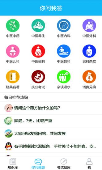 中医通 V3.9.0 安卓版截图4
