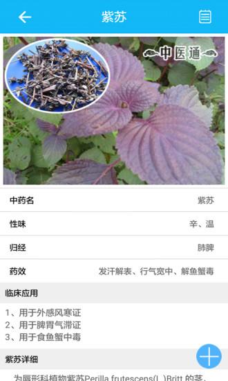 中医通 V3.9.0 安卓版截图2